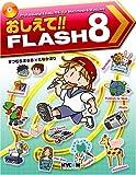 おしえて!!FLASH 8