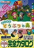 Nintendo DREAM 任天堂ゲーム攻略本 おいでよ どうぶつの森