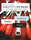 ○Eclipseプラグイン開発徹底攻略
