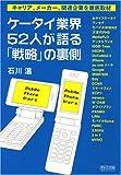 ケータイ業界52人が語る「戦略」の裏側 石川温