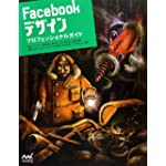 Facebookデザイン プロフェッショナルガイド