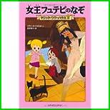 マジック・ツリーハウス 1~31 巻