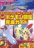 ポケットモンスタールビー・サファイア公式ポケモン図鑑完成ガイド   メディアファクトリーのポケモンガイドシリーズ