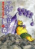 アタゴオルは猫の森 8 (8)