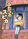 ふたつのスピカ 10 (10)