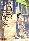 ふたつのスピカ 11 (11)