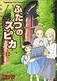 ふたつのスピカ 12 (12)