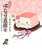 本日もはんなり豆腐—京都からの和ごころたより