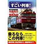 すごい列車! (ナレッジエンタ読本10)