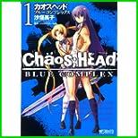 CHAOS;HEAD-BLUE COMPLEX (MFコミックス アライブシリーズ) 1~2 巻