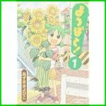 よつばと! (電撃コミックス) 1~13 巻