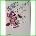 電撃!!イージス5 (電撃文庫) 全 2 巻