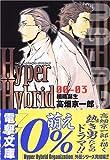 Hyper hybrid organization (00-03)