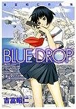 BLUE DROP―吉富昭仁作品集