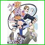 家族ゲーム (電撃コミックス EX 4コマコレクション) 1~14 巻