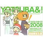 「よつばとひめくり2008」 ([カレンダー])