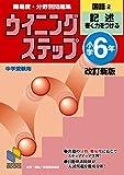 難易度・分野別問題集ウイニングステップ国語 (小学6年2)