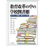 教育改革の中の学校図書館―生きる力・情報化・開かれた学校