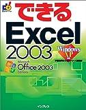 できるExcel 2003 Windows XP 対応