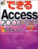 △できるAccess 2003 & 2002