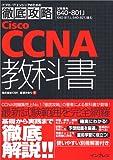 徹底攻略 Cisco CCNA教科書 [640-801J]対応