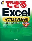 できるExcel マクロ&VBA編 2003&2002対応