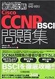 徹底攻略Cisco CCNP BSCI問題集[642-801J]対応