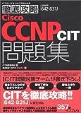 ITプロ/ITエンジニアのための徹底攻略Cisco CCNP CIT問題集—642‐831J対応