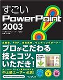 ������Powerpoint2003