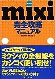 田口和裕、森嶋良子「mixi(ミクシィ)完全攻略マニュアル」