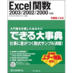 できる大事典 Excel関数