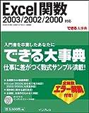 できる大事典 Excel関数 2003/2002/2000対応