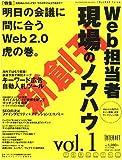 Web担当者 現場のノウハウ Vol.01