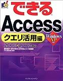 ○できるAccessクエリ活用編