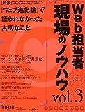 Web担当者 現場のノウハウ Vol.03