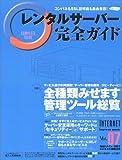 レンタルサーバー完全ガイド Vol.7