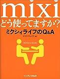 mixiどう使ってますか?ミクシィライフのQ&A
