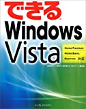 できるWindows Vista