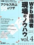 Web担当者現場のノウハウ vol.4―ホームページとマーケティングをWeb2.0でつなぐ (4)