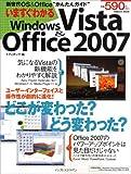 いますぐわかるWindows Vista & Office2007