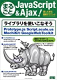 まるごとJavaScript & Ajax ! Vol.1