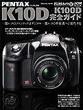 PENTAX K10D/K100D 完全ガイド