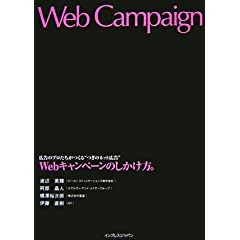 """Webキャンペーンのしかけ方。 広告のプロたちがつくる""""つぎのネット広告"""""""
