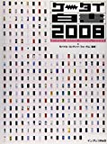 ケータイ白書2008