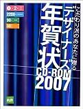 �ǥ����ʡ���ǯ���CD-ROM 2007����������ɤΤ��ʤ���£�� �ǥ�������No.1!! (2007)
