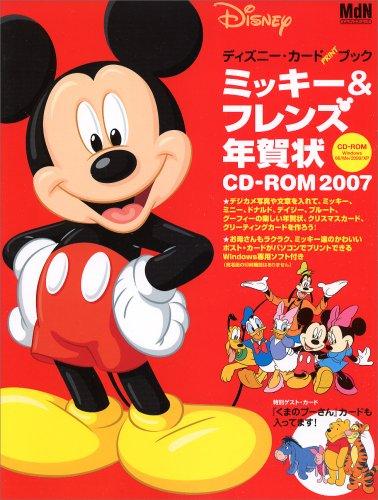 ミッキー&フレンズ年賀状CD-ROM 2007―ディズニー・カードPRINTブック (2007)