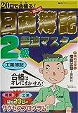 20日で合格(うか)る!日商簿記2級最速マスター 工業簿記