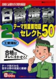 日商簿記2級テーマ別重要問題セレクト50 工業簿記
