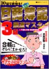 10日で合格(うか)る!日商簿記3級最速マスター