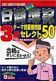 日商簿記3級テーマ別重要問題セレクト50